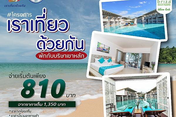 The Briza Beach Resort Samui
